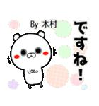 (40個入)木村の元気な敬語入り名前スタンプ(個別スタンプ:34)