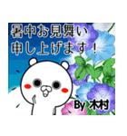(40個入)木村の元気な敬語入り名前スタンプ(個別スタンプ:36)