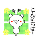 (40個入)林の元気な敬語入り名前スタンプ(個別スタンプ:02)