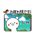 (40個入)林の元気な敬語入り名前スタンプ(個別スタンプ:15)