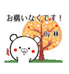(40個入)林の元気な敬語入り名前スタンプ(個別スタンプ:29)