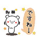 (40個入)林の元気な敬語入り名前スタンプ(個別スタンプ:31)