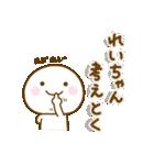 れいちゃんが使う名前スタンプだよ(個別スタンプ:05)