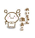 れいちゃんが使う名前スタンプだよ(個別スタンプ:07)