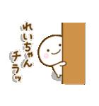 れいちゃんが使う名前スタンプだよ(個別スタンプ:20)