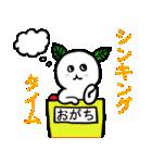 皆が楽しく使える小笠原さんスタンプ(個別スタンプ:30)