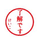 けいこさん専用ハンコ(個別スタンプ:02)