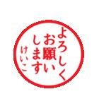 けいこさん専用ハンコ(個別スタンプ:09)