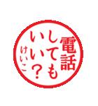 けいこさん専用ハンコ(個別スタンプ:28)