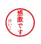 けいこさん専用ハンコ(個別スタンプ:35)