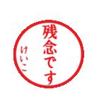 けいこさん専用ハンコ(個別スタンプ:36)
