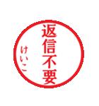 けいこさん専用ハンコ(個別スタンプ:38)