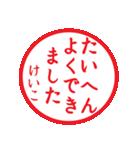 けいこさん専用ハンコ(個別スタンプ:39)