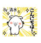 (40個入)清水の元気な敬語入り名前スタンプ(個別スタンプ:02)