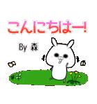 (40個入)森の元気な敬語入り名前スタンプ(個別スタンプ:02)
