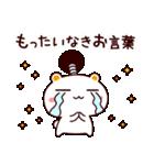 しろくまねこ【武士語】(個別スタンプ:12)