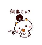 しろくまねこ【武士語】(個別スタンプ:14)