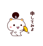 しろくまねこ【武士語】(個別スタンプ:16)