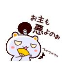しろくまねこ【武士語】(個別スタンプ:21)