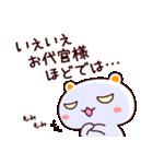 しろくまねこ【武士語】(個別スタンプ:22)