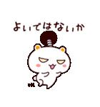 しろくまねこ【武士語】(個別スタンプ:23)