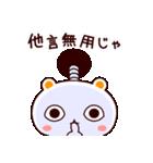 しろくまねこ【武士語】(個別スタンプ:24)