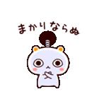しろくまねこ【武士語】(個別スタンプ:33)