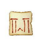 食パンにケチャップでお絵かき(個別スタンプ:16)