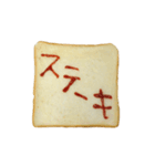食パンにケチャップでお絵かき(個別スタンプ:17)
