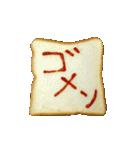 食パンにケチャップでお絵かき(個別スタンプ:18)