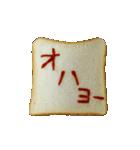 食パンにケチャップでお絵かき(個別スタンプ:19)