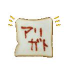 食パンにケチャップでお絵かき(個別スタンプ:24)