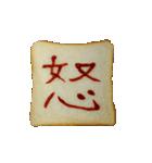 食パンにケチャップでお絵かき(個別スタンプ:28)