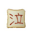 食パンにケチャップでお絵かき(個別スタンプ:29)