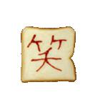 食パンにケチャップでお絵かき(個別スタンプ:30)