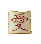 食パンにケチャップでお絵かき(個別スタンプ:32)