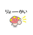 うちのきのこ達(個別スタンプ:05)