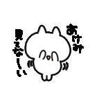 I am あけみ(個別スタンプ:26)