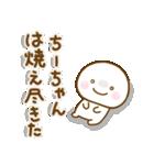 ちーちゃんが使う名前スタンプだよ(個別スタンプ:04)