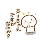 ちーちゃんが使う名前スタンプだよ(個別スタンプ:07)