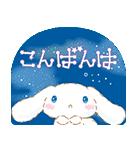毎日使えるシナモロール♪【敬語編】(個別スタンプ:05)