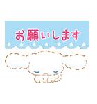 毎日使えるシナモロール♪【敬語編】(個別スタンプ:07)