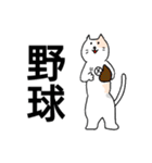 猫と野球と横浜を愛してやまない(個別スタンプ:01)