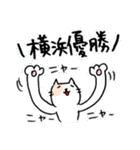 猫と野球と横浜を愛してやまない(個別スタンプ:03)