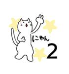 猫と野球と横浜を愛してやまない(個別スタンプ:12)