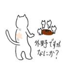 猫と野球と横浜を愛してやまない(個別スタンプ:23)