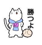 猫の日常会話と野球(個別スタンプ:34)