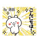 (40個入)池田の元気な敬語入り名前スタンプ(個別スタンプ:02)