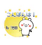 (40個入)池田の元気な敬語入り名前スタンプ(個別スタンプ:03)