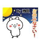 (40個入)池田の元気な敬語入り名前スタンプ(個別スタンプ:04)